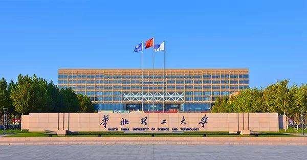 华北理工大学2020年成人高等教育招生简章