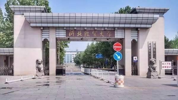 河北经贸大学2020年成人高等教育招生简章