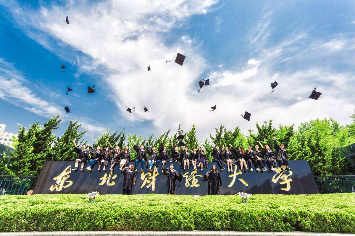 东北财经大学网络教育2020年招生简章
