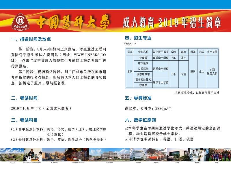 中国医科大学继续教育2020年成人学历教育招生简章