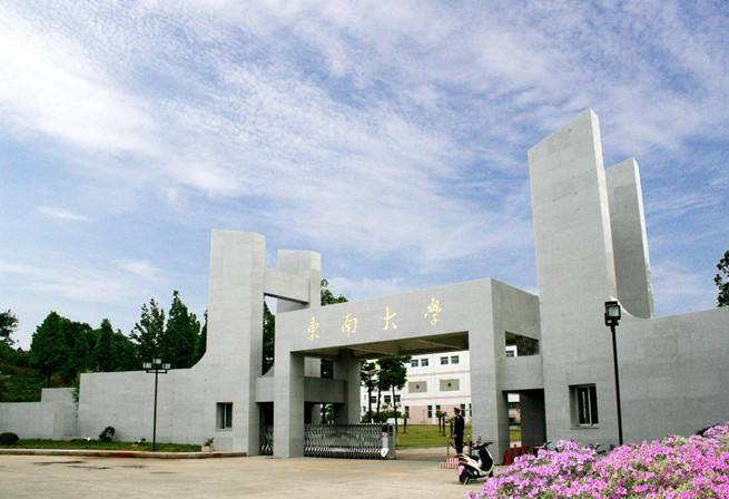 东南大学远程教育2020年招生简章