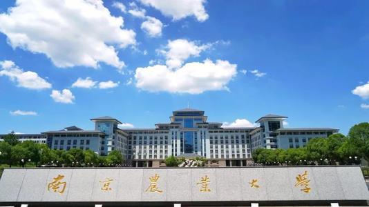 南京农业大学2020年自学考试(业余)专业招生简章