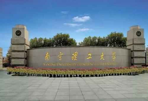南京理工大学2020年自学考试自考助学专业招生简章
