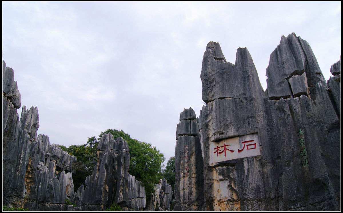 云南石林风景区图片欣赏、网红拍照点。