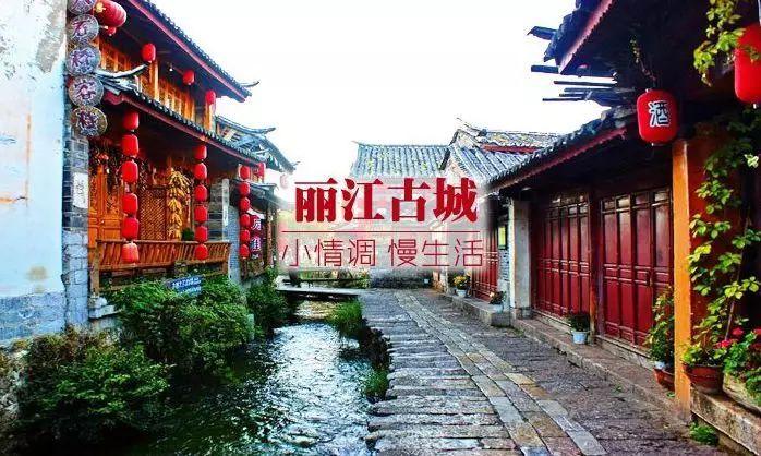 去云南丽江旅游一趟大概要花多少钱?