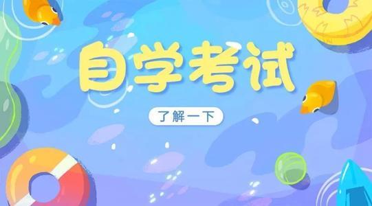 2020年广东省自学考试开考课程考试时间安排的通知