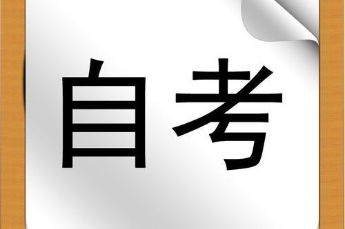 深圳市2019年10月自学考试将于本周末举行