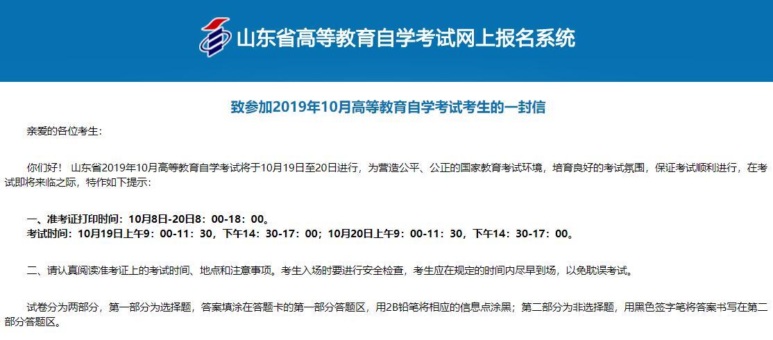 山东省2019年10月高等教育自学考试准考证打印时间:10月8日-20日8:00-18:00。