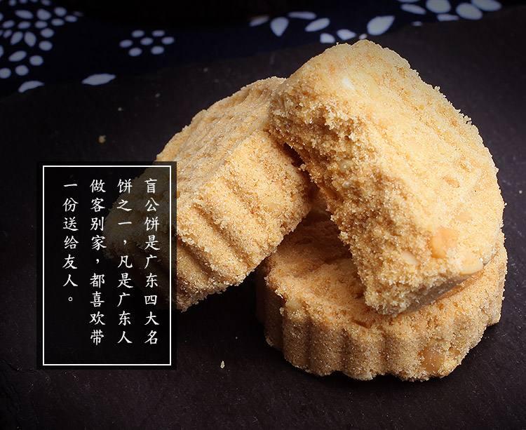 佛山盲公饼培训班【学校培训费用_学习内容_多久学会】