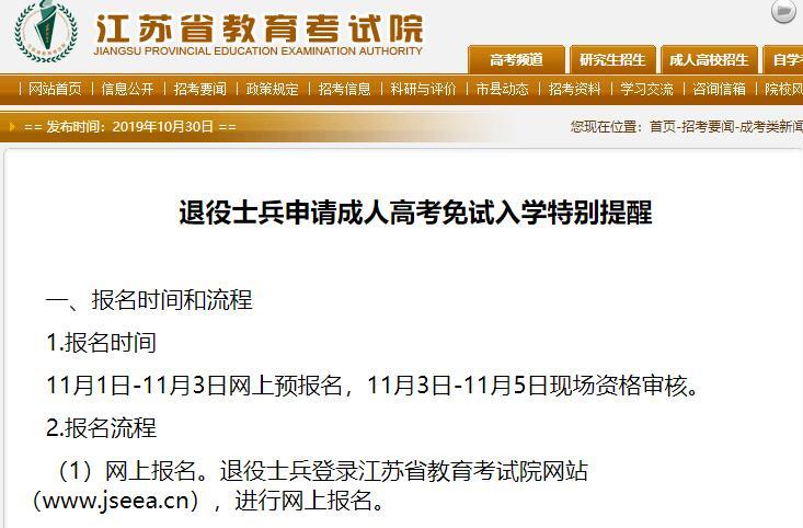 江苏省退役士兵申请成人高考免试入学报名时间和流程