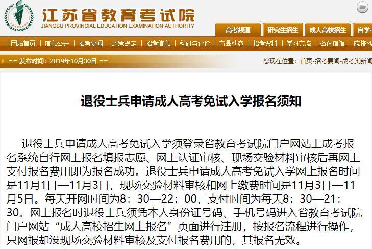 江苏省退役士兵申请成人高考免试入学报名注意事项