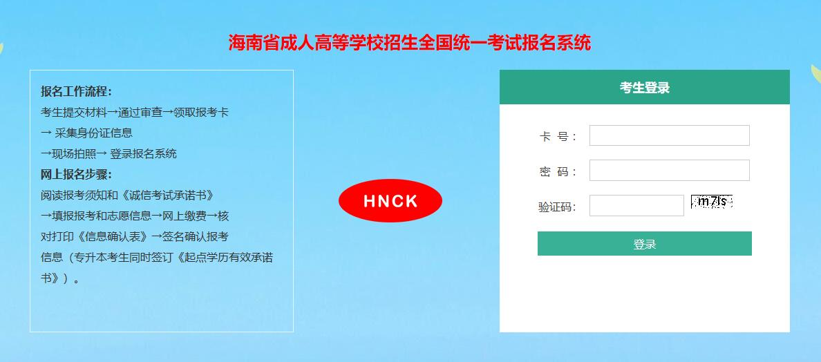 海南省成人高等学校招生全国统一考试报名系统登陆入口