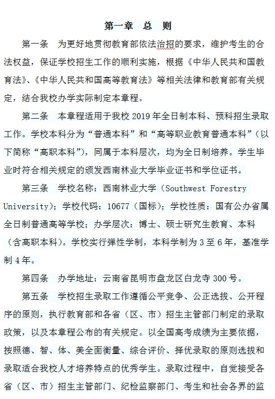 2020年西南林业大学专升本招生简章