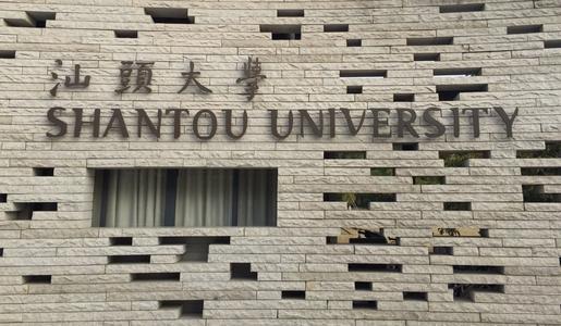汕头大学自学考试业余班2019-2020年招生简章