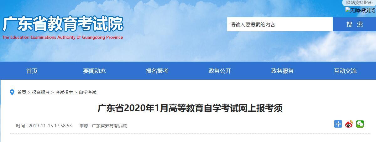 2020年广东省深圳市1月高等教育自学考试网上报名条件、报名时间