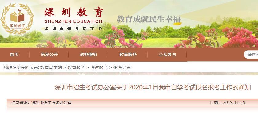 深圳市2020年1月自学考试报名报考时间、报名条件、报名操作流程、准考证的打印与使用