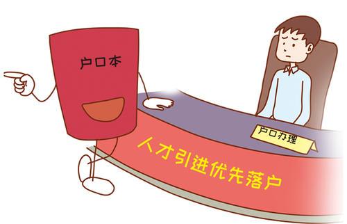 2020年深圳积分入户申请办理条件