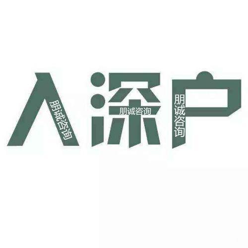 2020年深圳积分入户网上办理流程