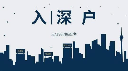 2020年深圳积分入户申请材料有哪些?