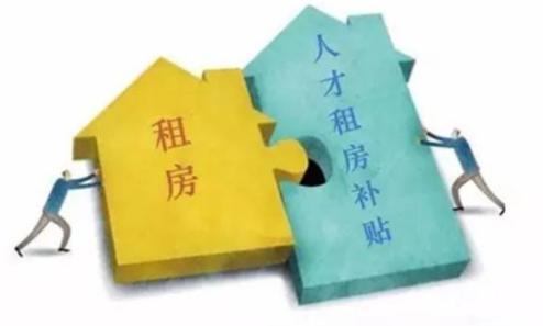深圳市新引进人才租房和生活补贴受理条件