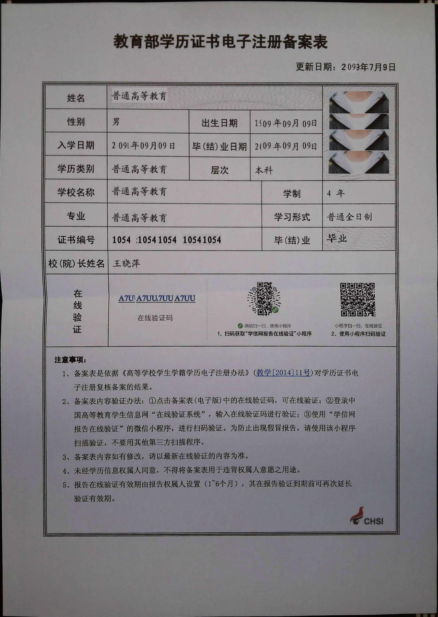 深圳市新引进人才租房和生活补贴申请材料