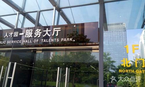 深圳市新引进人才租房和生活补贴窗口办理地点