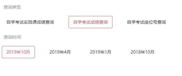 2019年自学考试成绩查询入口:http://www.eesc.com.cn