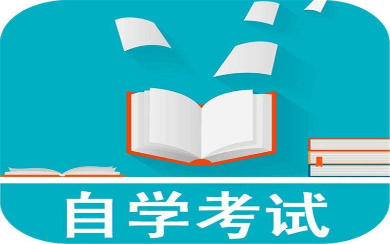 2020年广东省自学考试开考课程考试时间安排公布