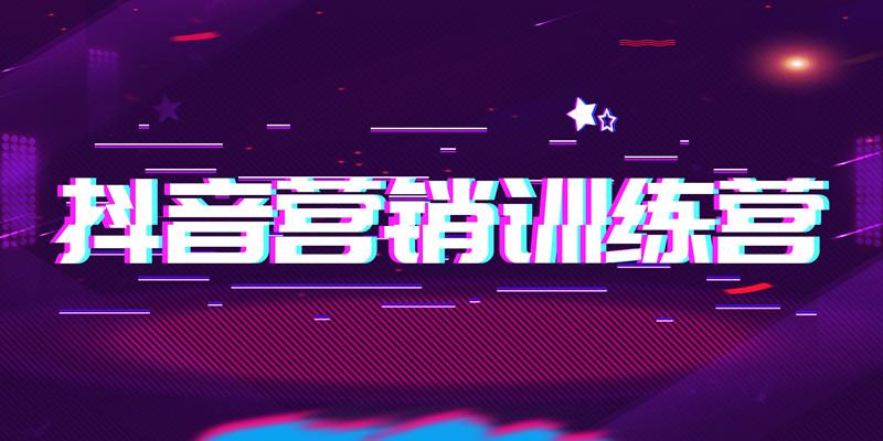 深圳抖音培训学校