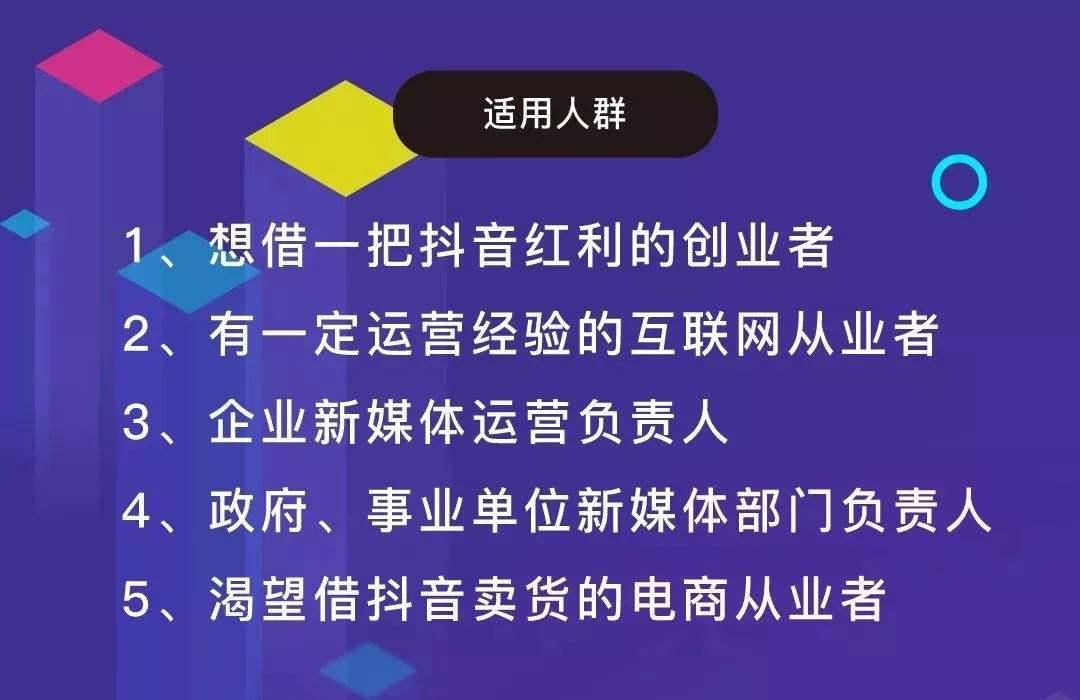 深圳哪里可以学习抖音?