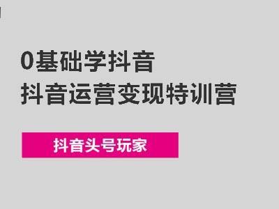 深圳抖音短视频培训 深圳抖音短视频培训班 深圳抖音短视频培训学校