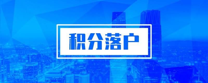 2020年深圳积分入户政策 2020年深圳积分入户条件