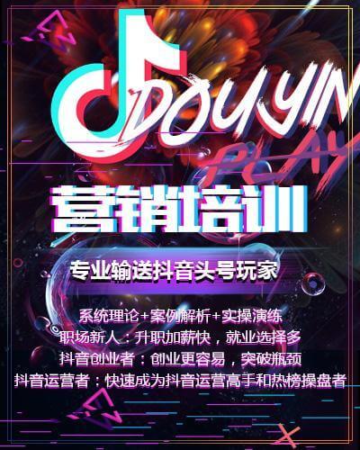 深圳专业抖音运营培训班 深圳专业抖音培训学校