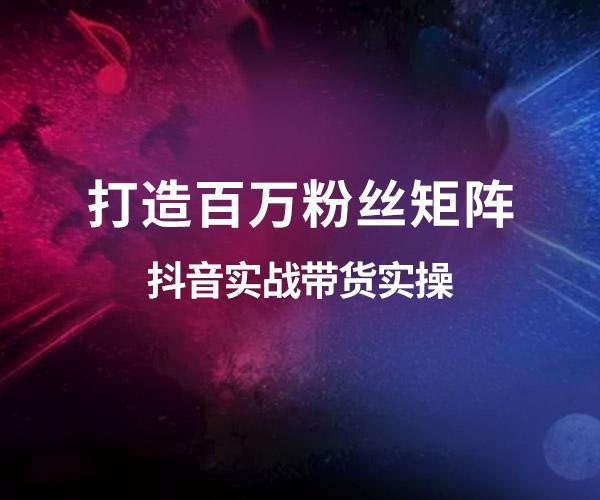 深圳抖音涨粉培训班 抖音如何快速增长粉丝技巧
