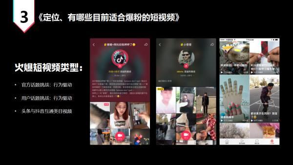 深圳抖音培训学校掌握抖音短视频5大技巧,新手也能快速上热门!