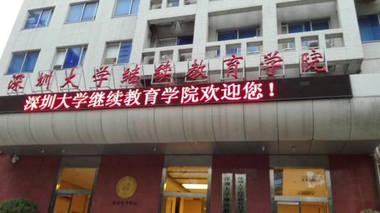 深圳大学继续教育学院关于自学考试独立助学班授权助学单位的公告