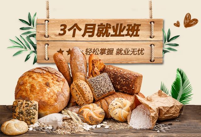 深圳烘焙蛋糕培训就业创业班 深圳烘焙蛋糕培训学校