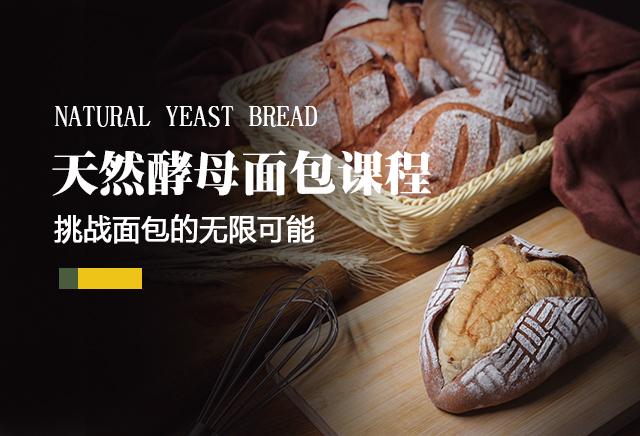 深圳天然酵母欧式面包培训班 深圳天然酵母欧式面包培训学校哪里好