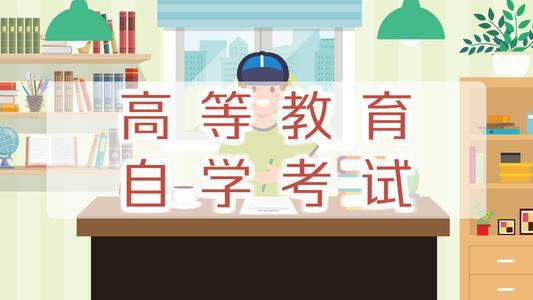 广东省2020年1月高等教育自学考试成绩于3月31日公布