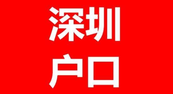 2020年深圳市积分入户办法
