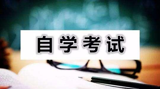 广东省深圳市2020年1月自学考试成绩复查的通知