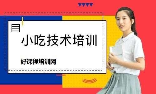 深圳特色小吃培训学校