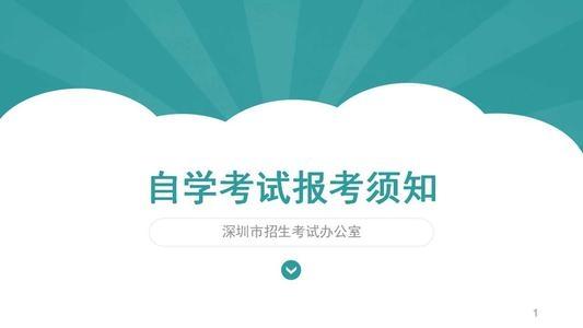 2020年4月自学考试延期考试温馨提示(一)