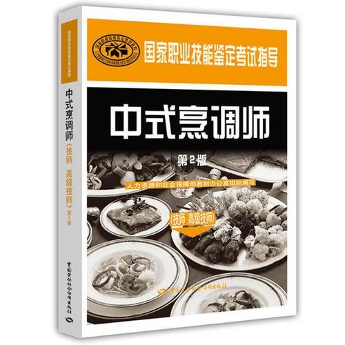 2020年深圳初、中级中式烹调师报名时间、报考条件、考试内容