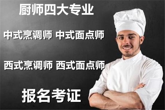 珠海初级烹调师培训班 珠海初级烹调师培训学校 珠海初级烹调师培训学校哪家好