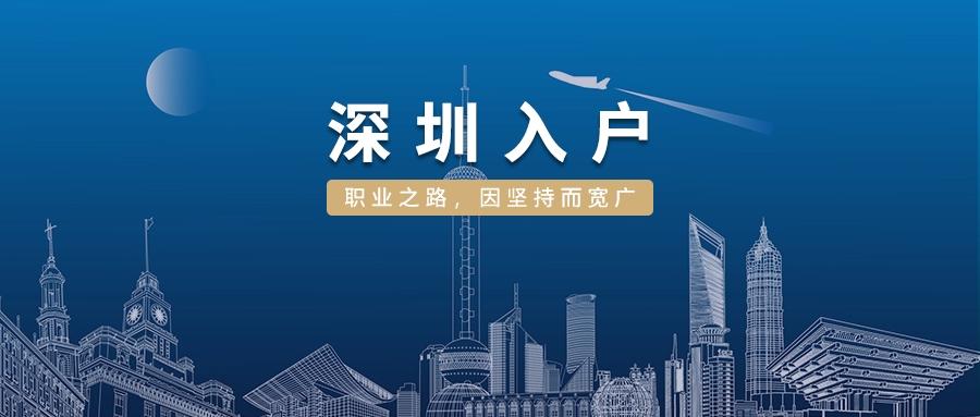 深圳2020年申请人入户条件核查及积分分值计算申请截止日期(2020年9月30日)。