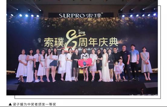 2018年 索璞8周年庆典