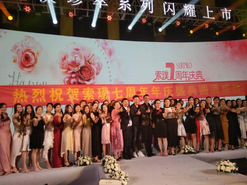 2017年 索璞7周年庆典