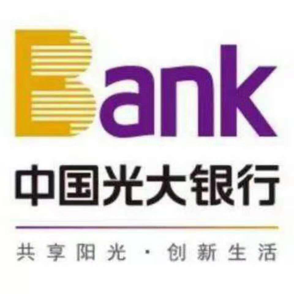临沂光大银行贷款