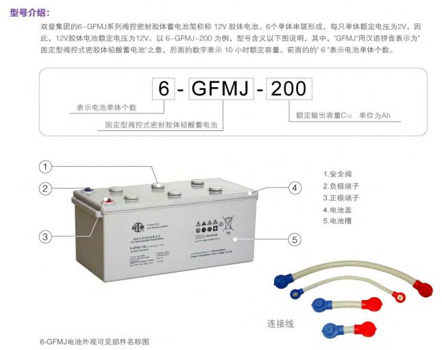 双登蓄电池12V胶体